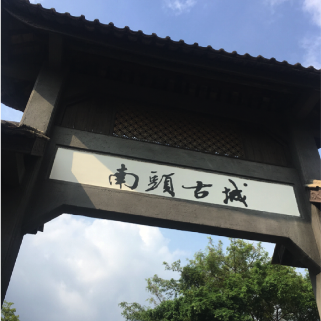 nantou-ancient-city